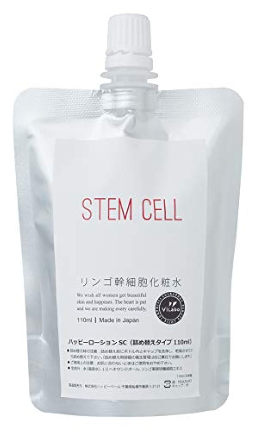 バラバラにする不毛の系統的リンゴ幹細胞化粧水-天然温泉水+高級美容成分の浸透型化粧水-品名:ハッピーローションEF ノンパラベン、アルコール、フェノキシエタノール、石油系合成界面活性剤無添加 (詰め替えパウチ110ml)