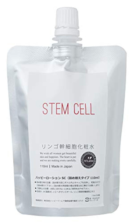 許さないスケート深遠ViLabo リンゴ幹細胞化粧水 (ハッピーローションSC)110ml 詰め替え用パウチ ビラボ