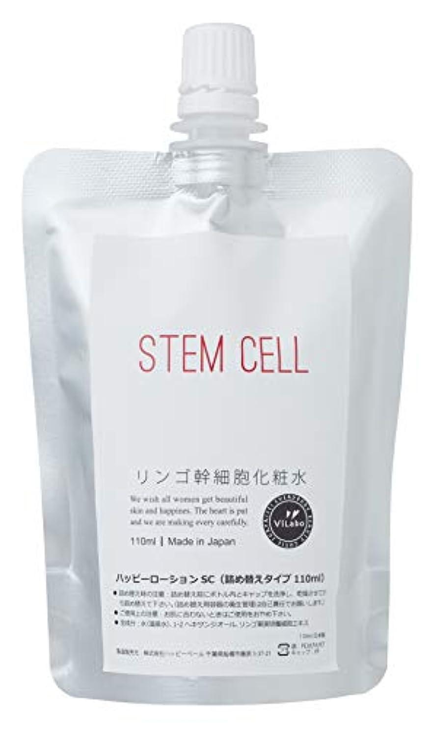 シュガー比較厳しいリンゴ幹細胞化粧水-天然温泉水+高級美容成分の浸透型化粧水-品名:ハッピーローションEF ノンパラベン、アルコール、フェノキシエタノール、石油系合成界面活性剤無添加 (詰め替えパウチ110ml)