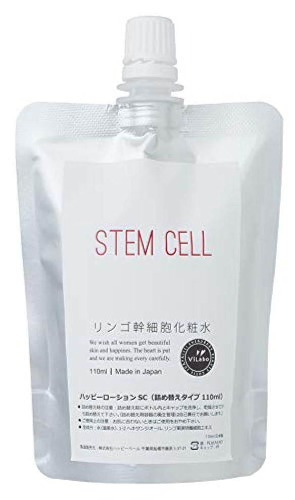 無謀割り込み菊リンゴ幹細胞化粧水-天然温泉水+高級美容成分の浸透型化粧水-品名:ハッピーローションEF ノンパラベン、アルコール、フェノキシエタノール、石油系合成界面活性剤無添加 (詰め替えパウチ110ml)