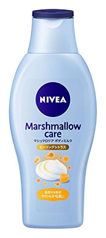 シットコム解明する下向きニベア マシュマロケアボディミルク ヒーリングシトラスの香り