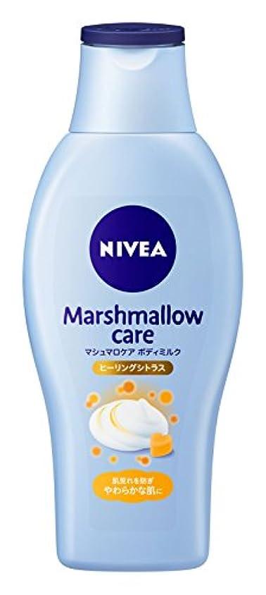 当社世界に死んだ努力ニベア マシュマロケアボディミルク ヒーリングシトラスの香り
