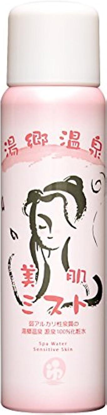 ビール文法将来の湯郷美肌ミスト 80g