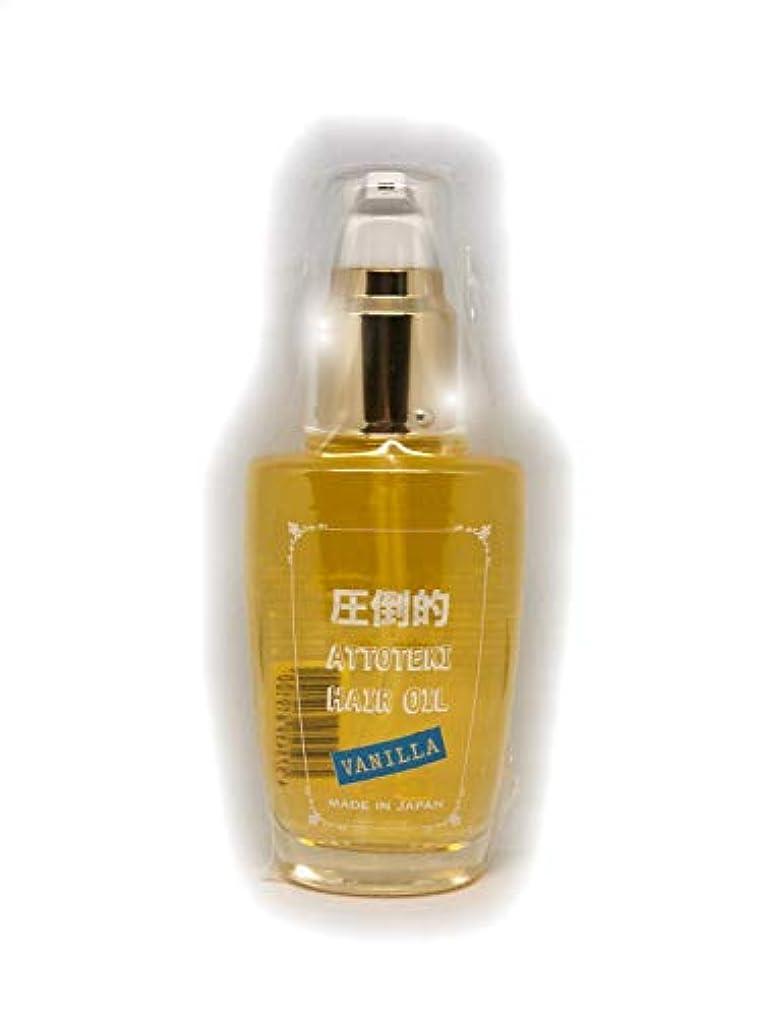 伸ばすヒール十二圧倒的ヘアオイル バニラ