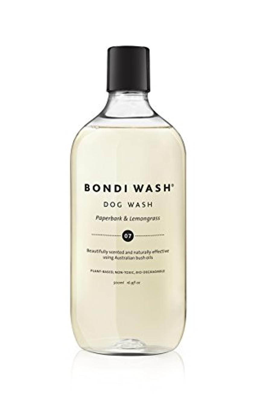 再編成するカスケード運命BONDI WASH ドッグウォッシュ ペイパーバーク&レモングラス 500ml