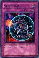 【遊戯王シングルカード】 《エキスパート・エディション2》 暗黒の呪縛 レア ee2-jp107