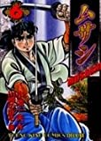 ムサシ 6 (ヤングキングコミックス)