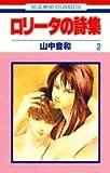 ロリータの詩集 第2巻 (花とゆめCOMICS)