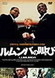 ルムンバの叫び [DVD]