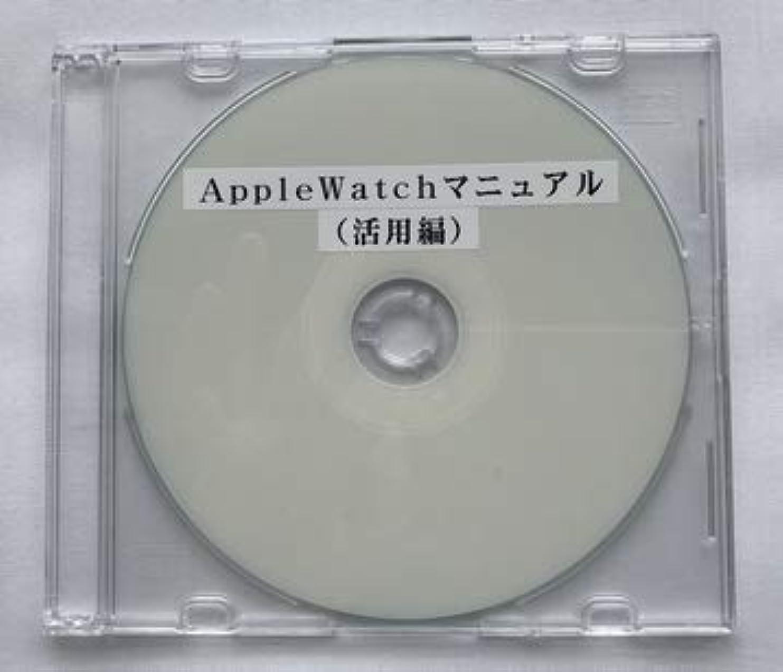Apple Watch マニュアル(活用編)(DVD版)