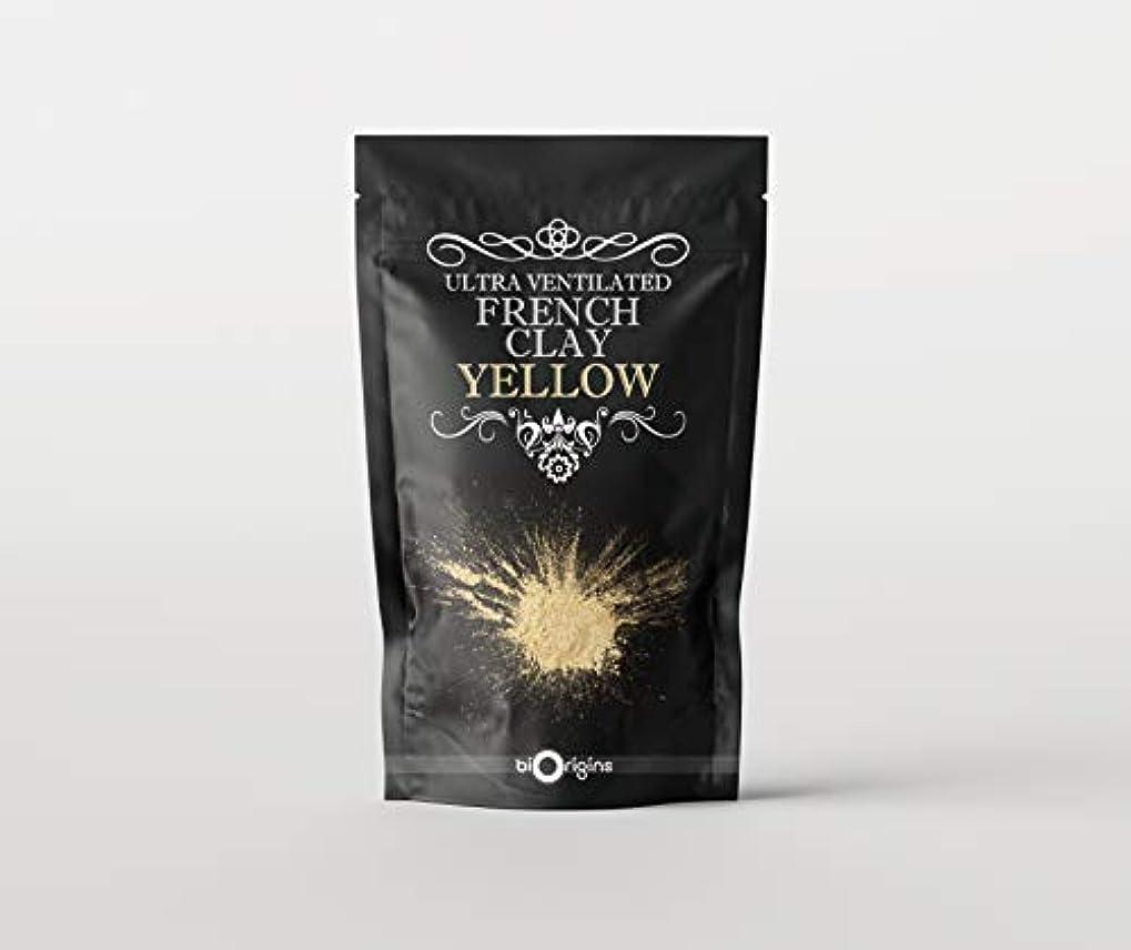 段階医薬速度Yellow Ultra Ventilated French Clay - 500g