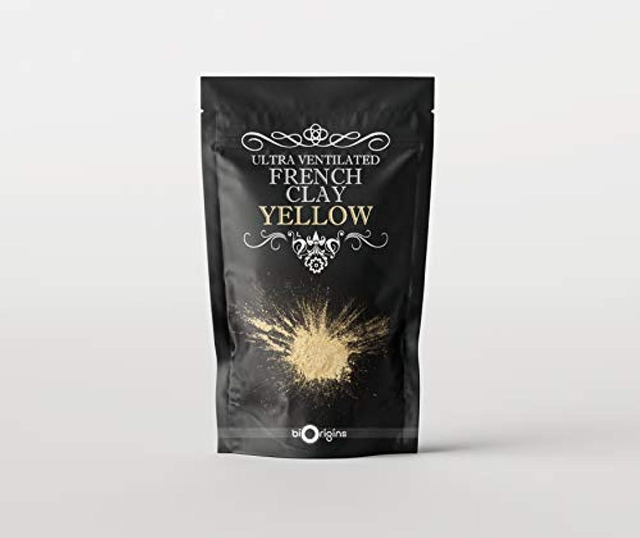 性交一生ブルームYellow Ultra Ventilated French Clay - 500g