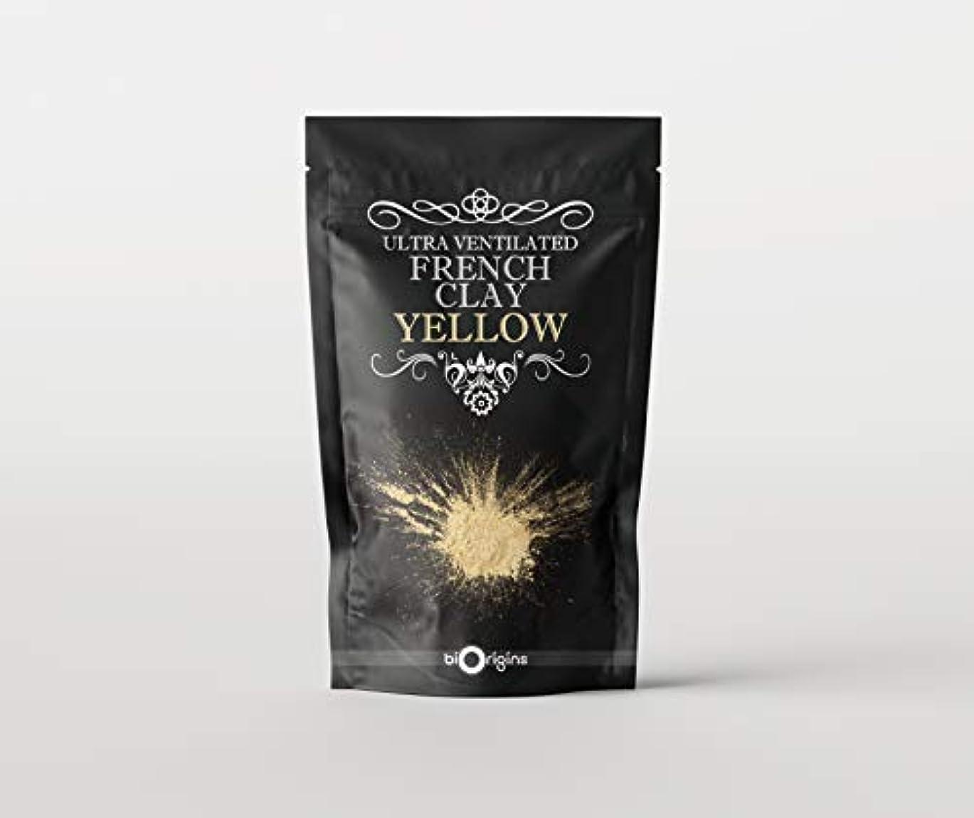 ネズミ闇危険を冒しますYellow Ultra Ventilated French Clay - 500g