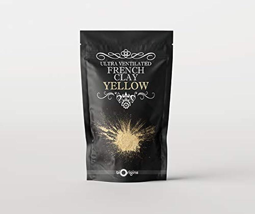 資金ゆり竜巻Yellow Ultra Ventilated French Clay - 500g