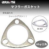 マフラーガスケット 60Φ三角 BG-838