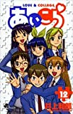 あいこら 12 (12) (少年サンデーコミックス)