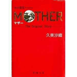MOTHER(マザー)―The Original Story (新潮文庫)