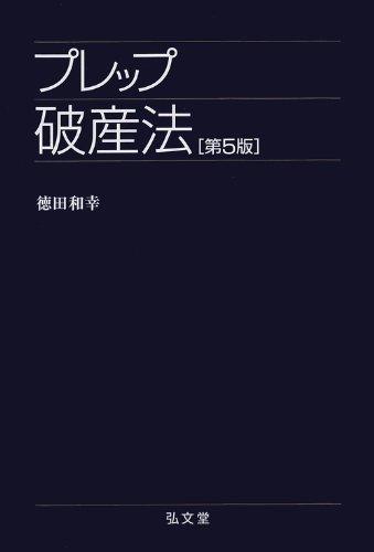 プレップ破産法 第5版 (弘文堂プレップシリーズ)の詳細を見る