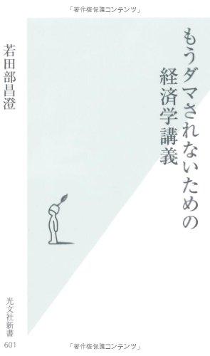 もうダマされないための経済学講義 (光文社新書)の詳細を見る