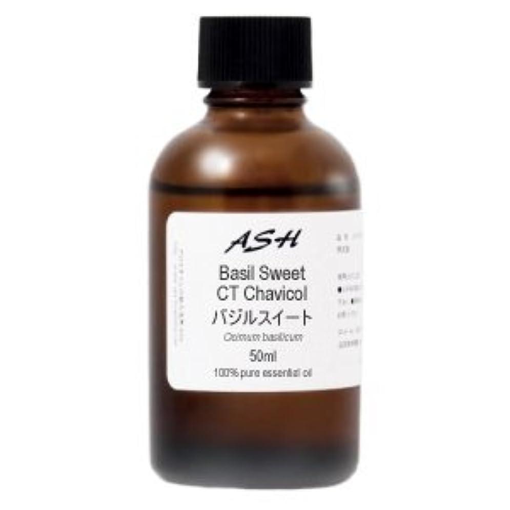 ASH バジル スイート エッセンシャルオイル 50ml AEAJ表示基準適合認定精油