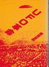 UFO革命 (1979年)