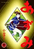 あずみ 42 (ビッグコミックス)