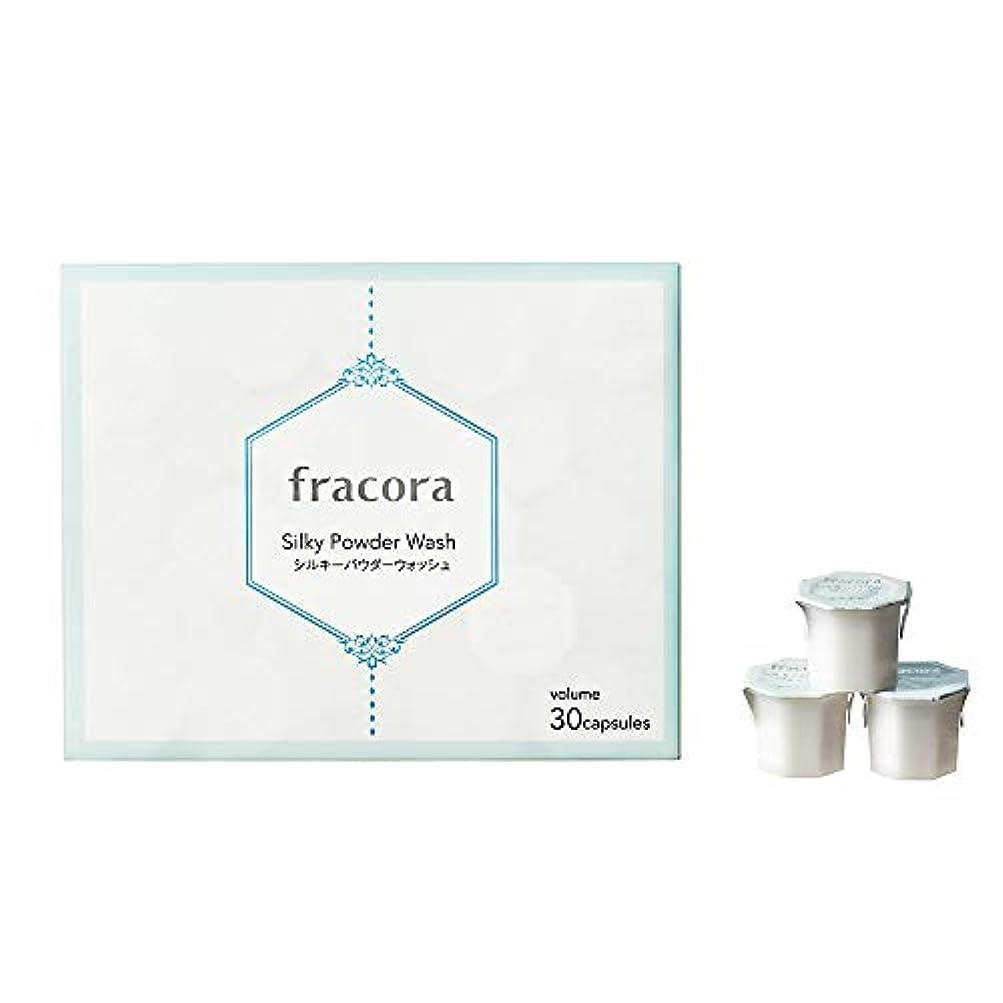 素晴らしき告発者費やすfracora(フラコラ) 酵素洗顔 シルキーパウダーウォッシュ 30カプセル入
