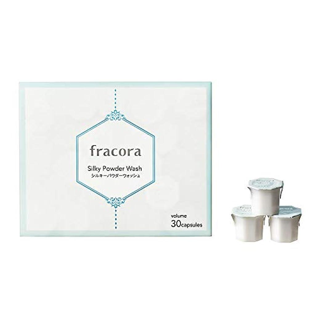観光に行くラバ溶岩fracora(フラコラ) 酵素洗顔 シルキーパウダーウォッシュ 30カプセル入