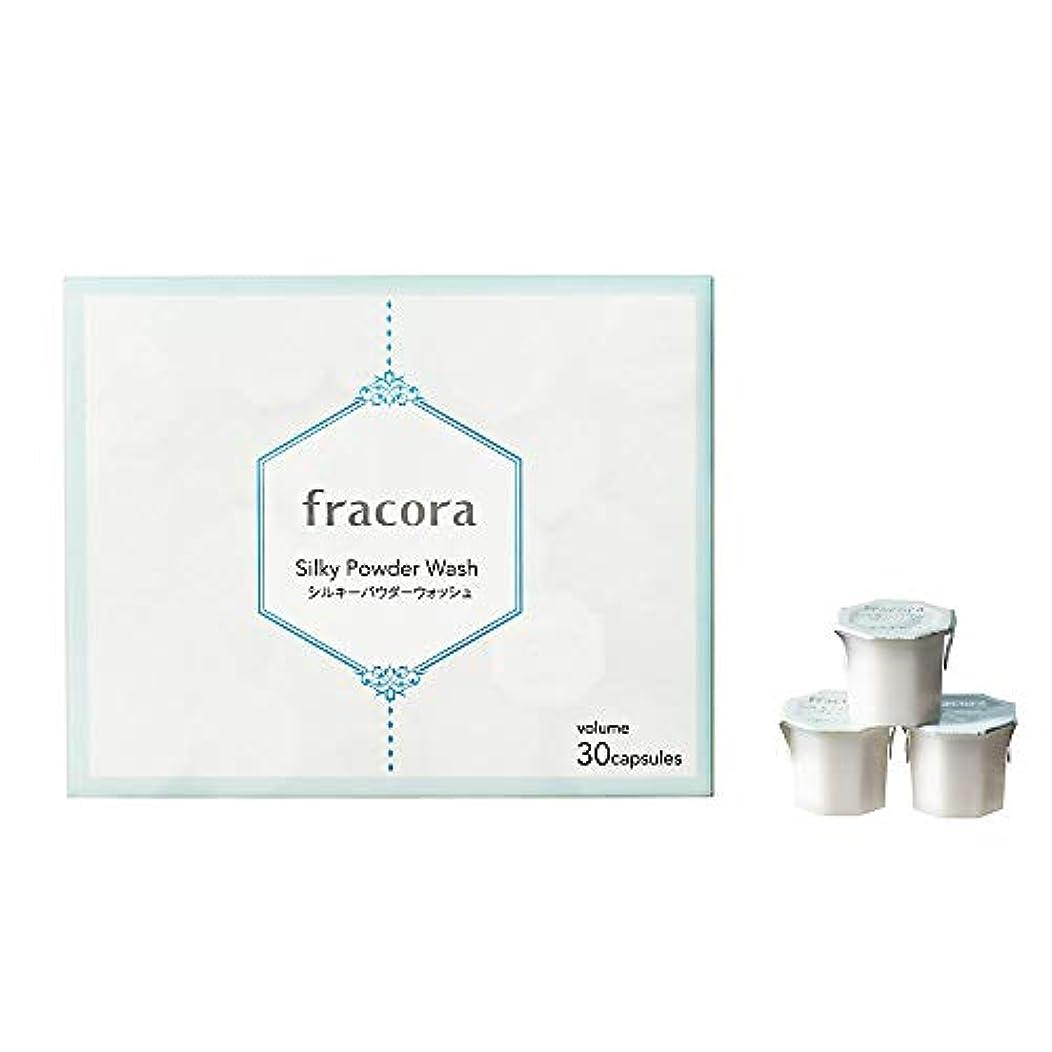 の間で超えて経営者fracora(フラコラ) 酵素洗顔 シルキーパウダーウォッシュ 30カプセル入