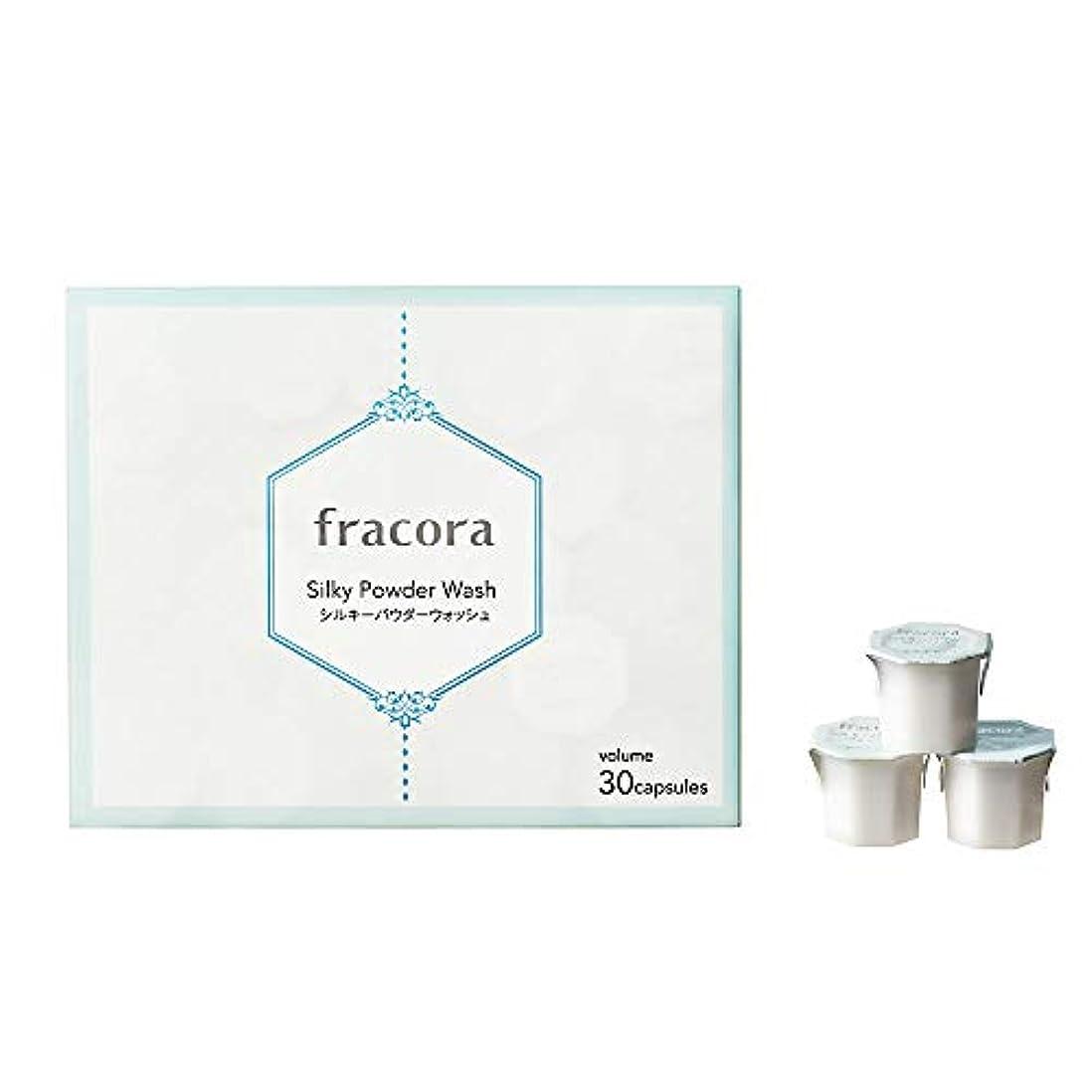 不利伝染性のレンダーfracora(フラコラ) 酵素洗顔 シルキーパウダーウォッシュ 30カプセル入