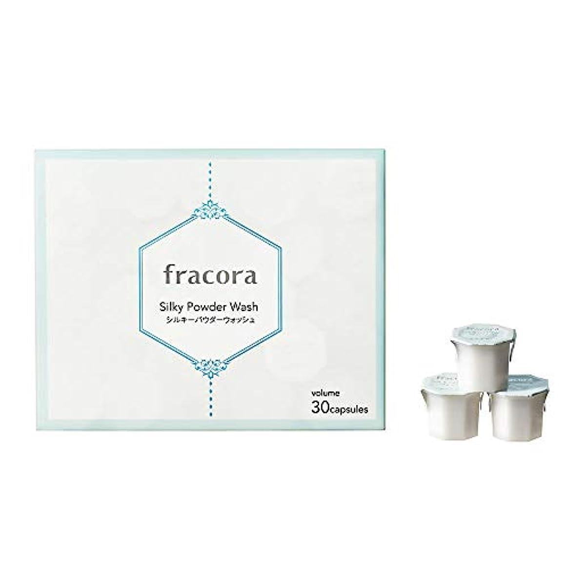 研磨剤不公平アブストラクトfracora(フラコラ) 酵素洗顔 シルキーパウダーウォッシュ 30カプセル入