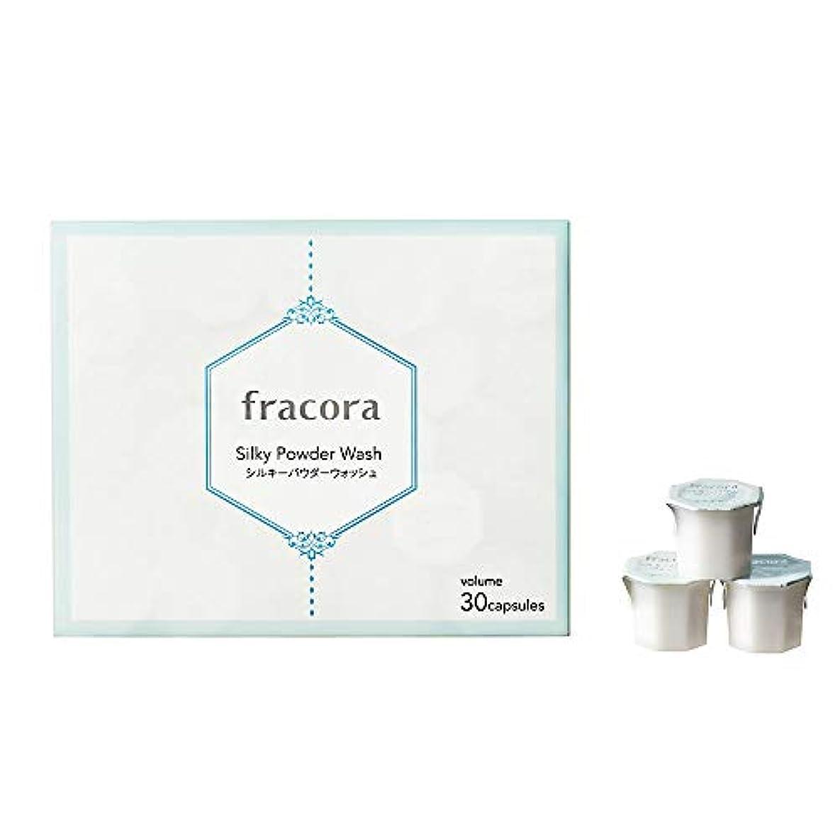 休み夜間昆虫を見るfracora(フラコラ) 酵素洗顔 シルキーパウダーウォッシュ 30カプセル入
