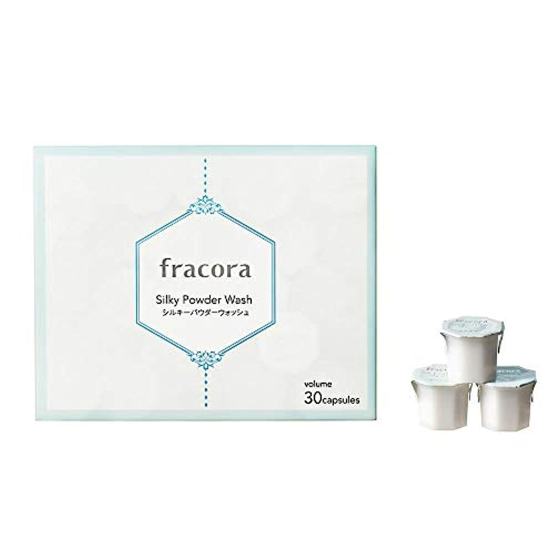 ナビゲーション乳ケーブルfracora(フラコラ) 酵素洗顔 シルキーパウダーウォッシュ 30カプセル入