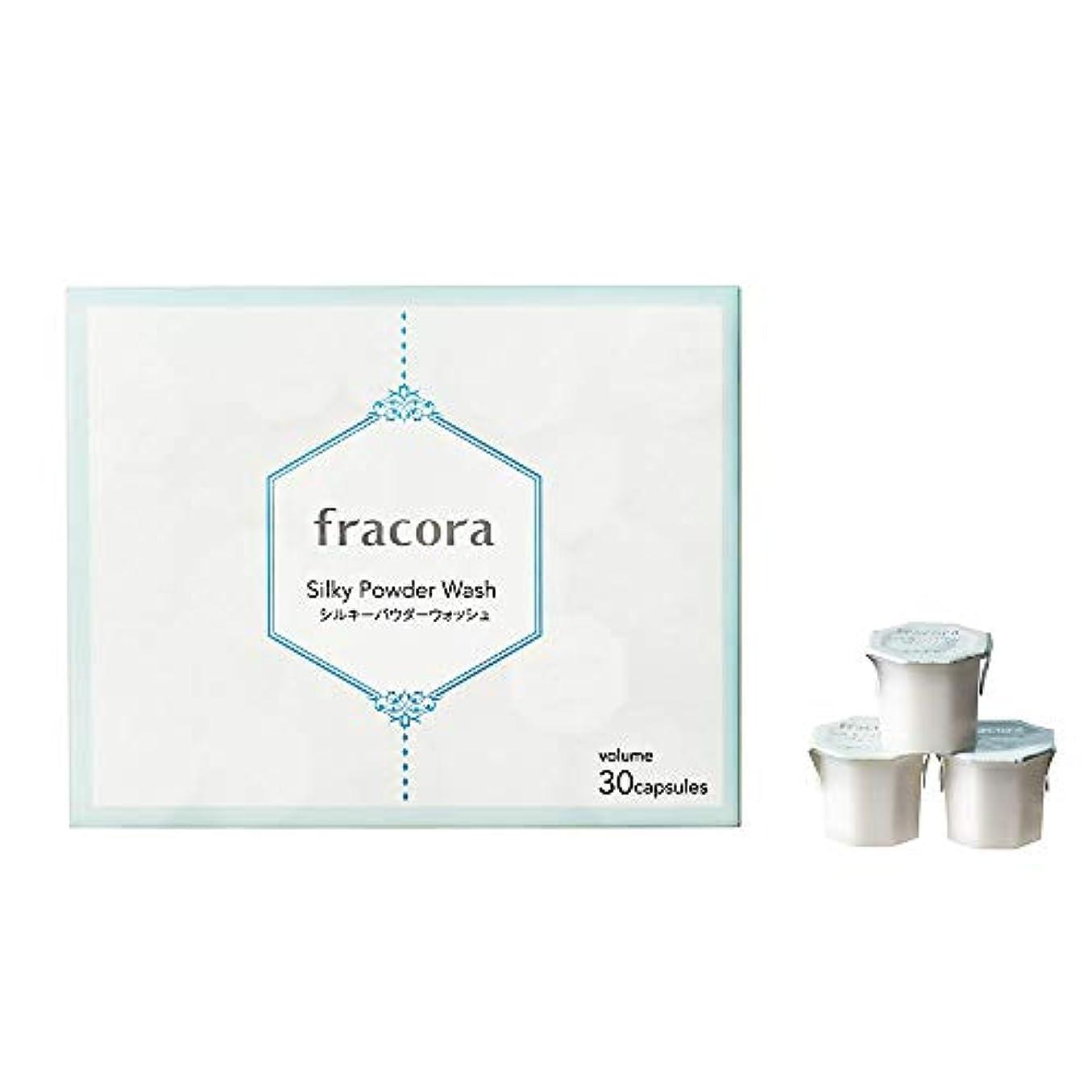オンスうっかり地上でfracora(フラコラ) 酵素洗顔 シルキーパウダーウォッシュ 30カプセル入