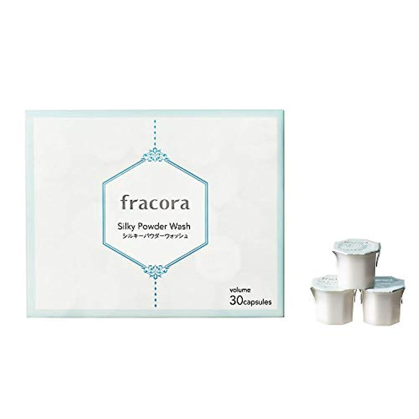 縫い目推定豊かなfracora(フラコラ) 酵素洗顔 シルキーパウダーウォッシュ 30カプセル入