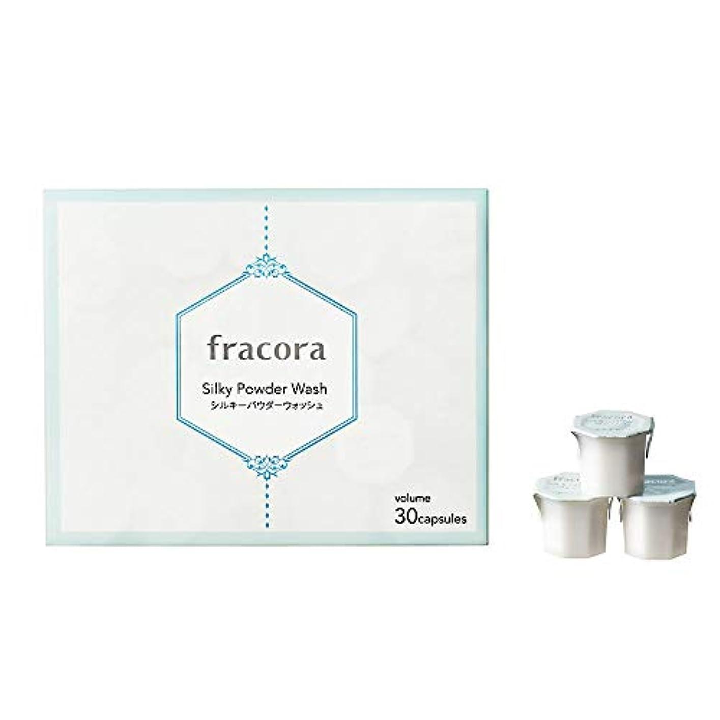 引き金雇用者成功したfracora(フラコラ) 酵素洗顔 シルキーパウダーウォッシュ 30カプセル入