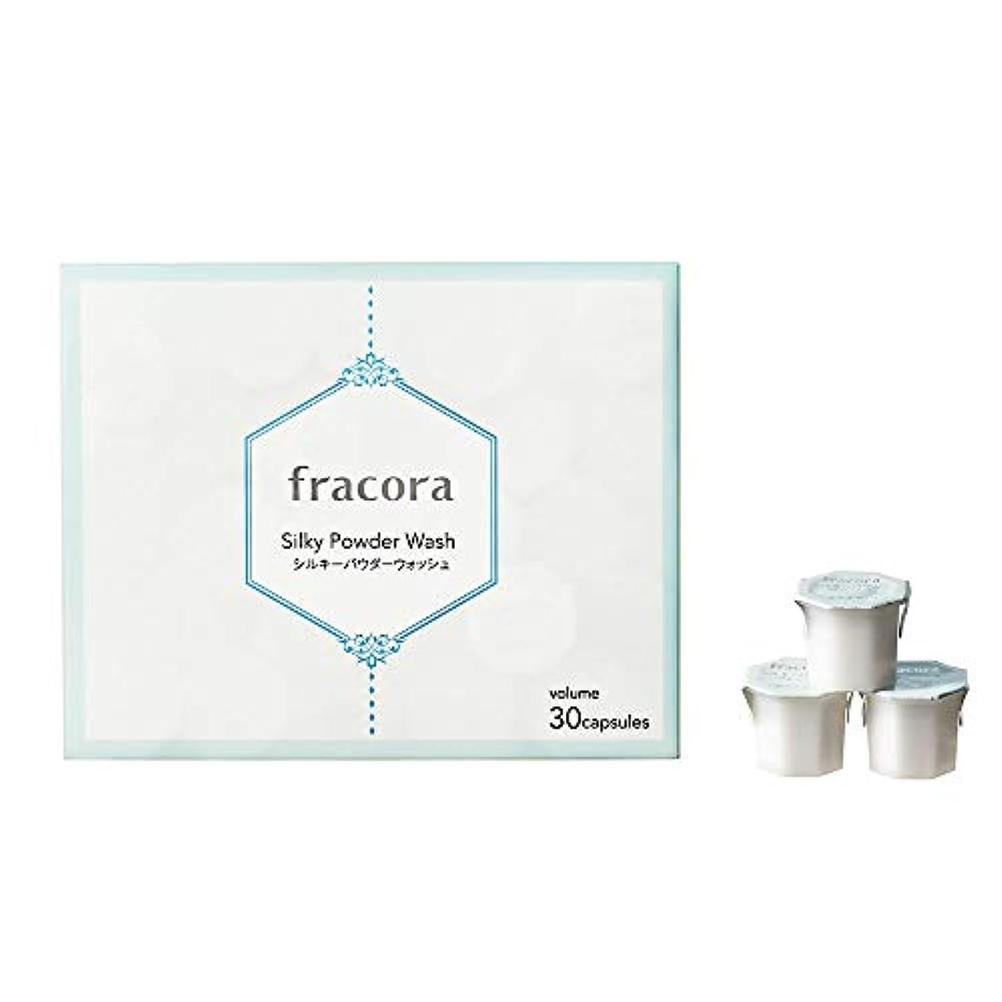 休戦嫌がる生きているfracora(フラコラ) 酵素洗顔 シルキーパウダーウォッシュ 30カプセル入