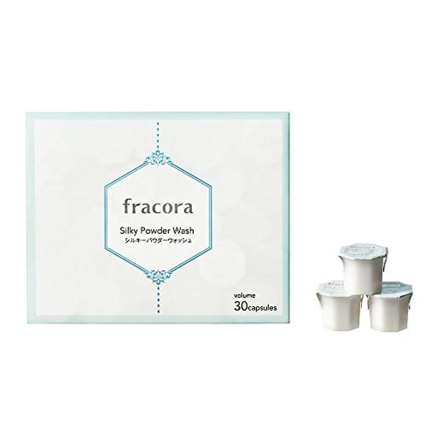 動作茎真っ逆さまfracora(フラコラ) 酵素洗顔 シルキーパウダーウォッシュ 30カプセル入