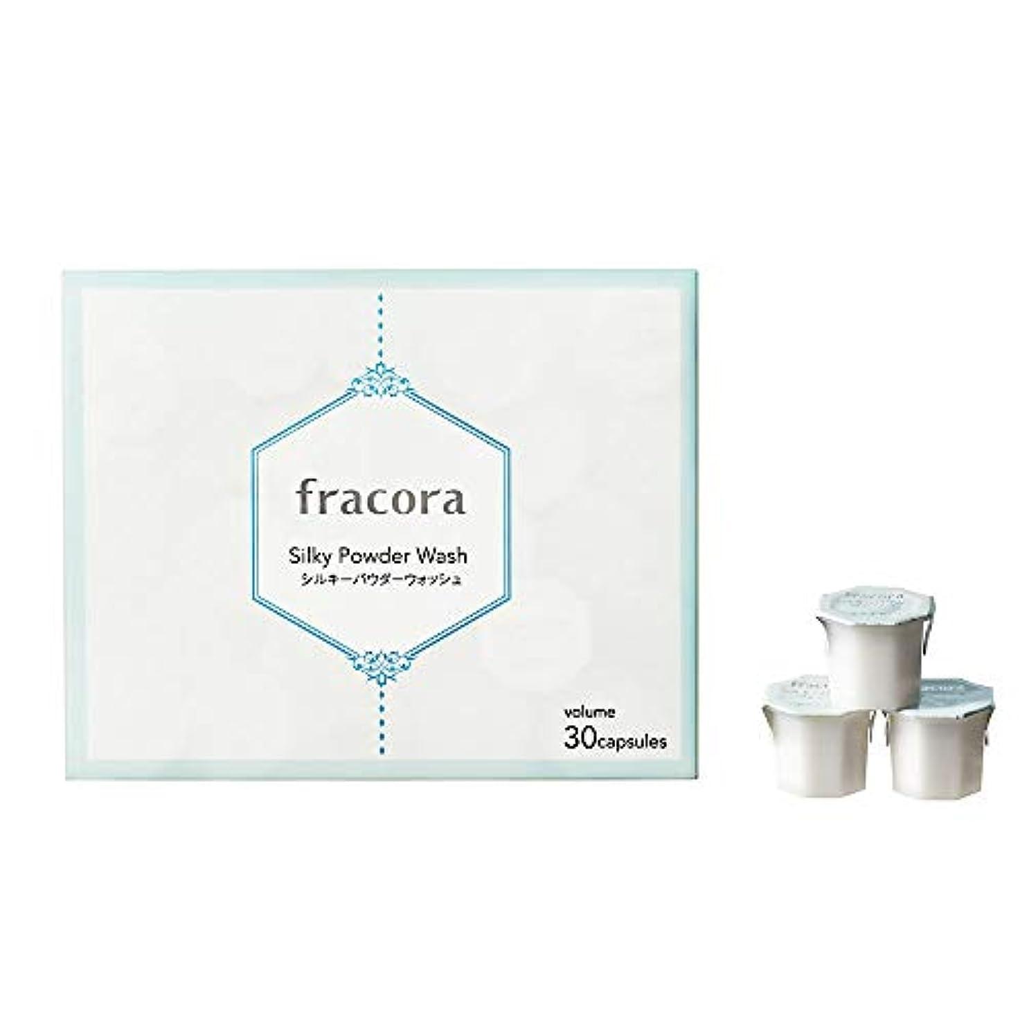 ルネッサンスフレッシュアンタゴニストfracora(フラコラ) 酵素洗顔 シルキーパウダーウォッシュ 30カプセル入