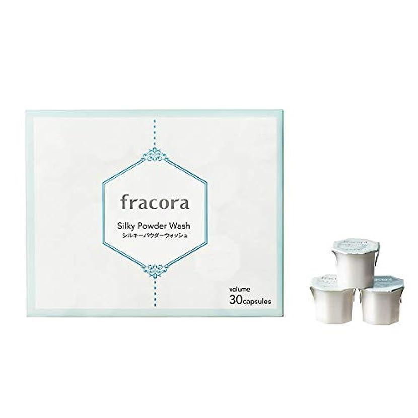 発掘するマウントバンク誠実fracora(フラコラ) 酵素洗顔 シルキーパウダーウォッシュ 30カプセル入