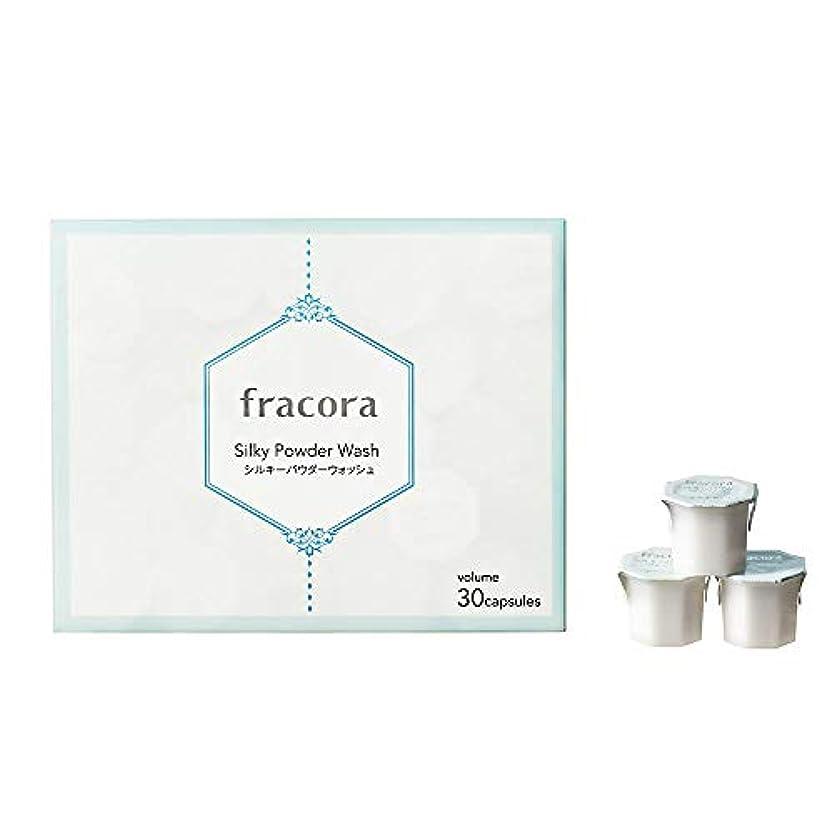 温度計判決死ぬfracora(フラコラ) 酵素洗顔 シルキーパウダーウォッシュ 30カプセル入
