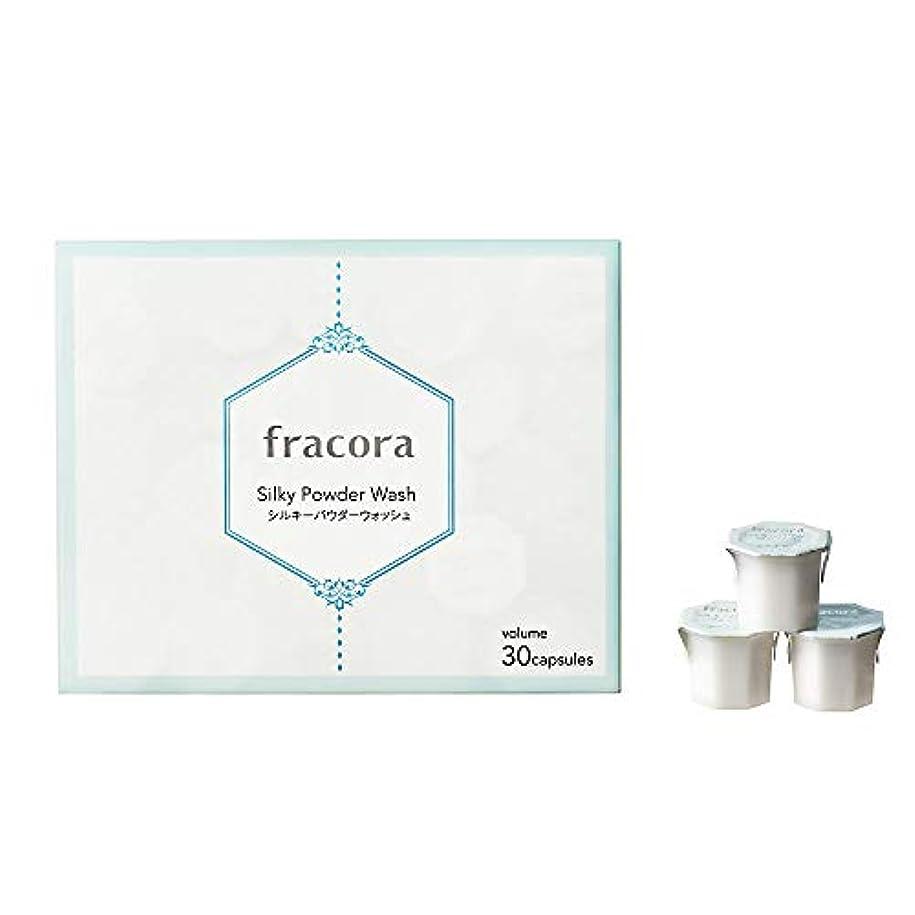 取り壊す腰物足りないfracora(フラコラ) 酵素洗顔 シルキーパウダーウォッシュ 30カプセル入