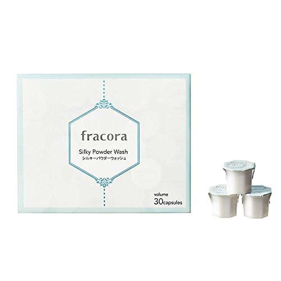 聖域合理化気まぐれなfracora(フラコラ) 酵素洗顔 シルキーパウダーウォッシュ 30カプセル入