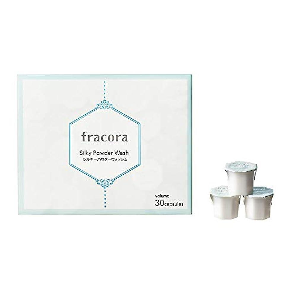 城ハイブリッド減るfracora(フラコラ) 酵素洗顔 シルキーパウダーウォッシュ 30カプセル入
