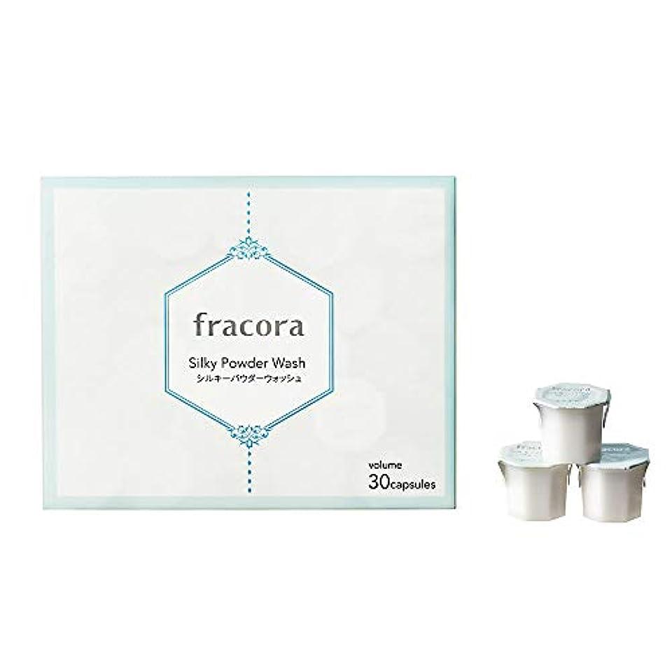 水を飲むそうでなければデュアルfracora(フラコラ) 酵素洗顔 シルキーパウダーウォッシュ 30カプセル入