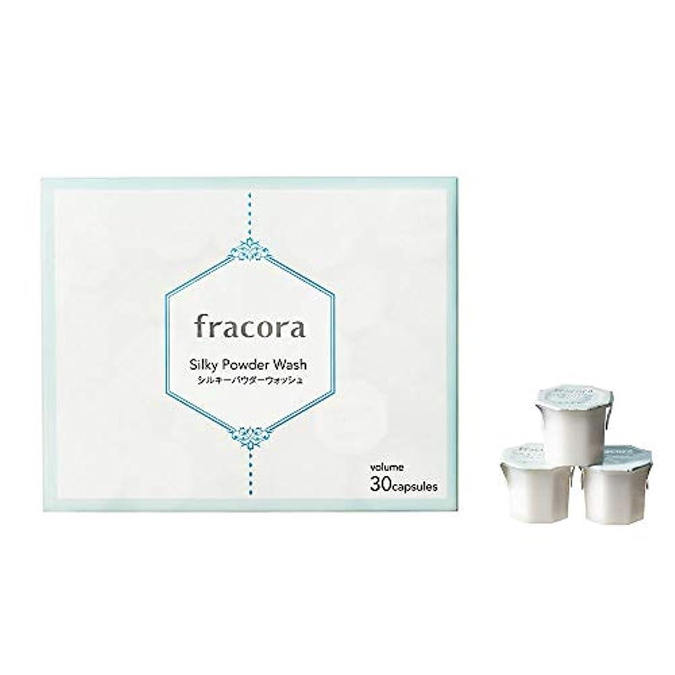 ヒューバートハドソン恥ずかしいトレイルfracora(フラコラ) 酵素洗顔 シルキーパウダーウォッシュ 30カプセル入