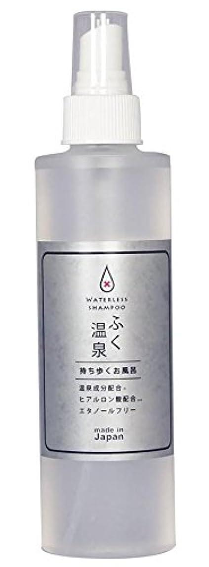時々病弱勤勉なふくおんせん 石鹸の香り スプレータイプ 150ml