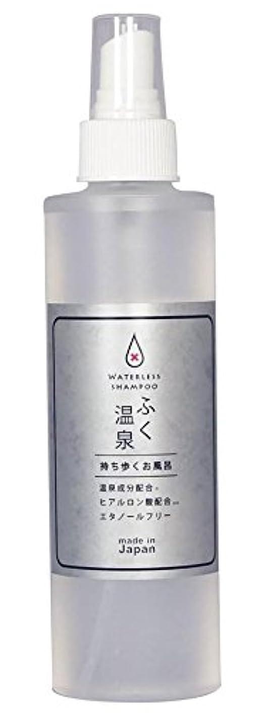 酸化する市の花水分ふくおんせん 石鹸の香り スプレータイプ 150ml
