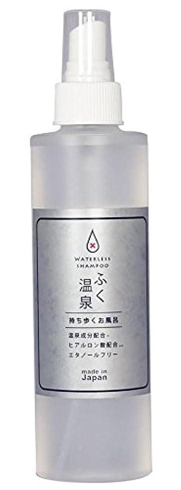 疎外クラフト代数ふくおんせん 石鹸の香り スプレータイプ 150ml