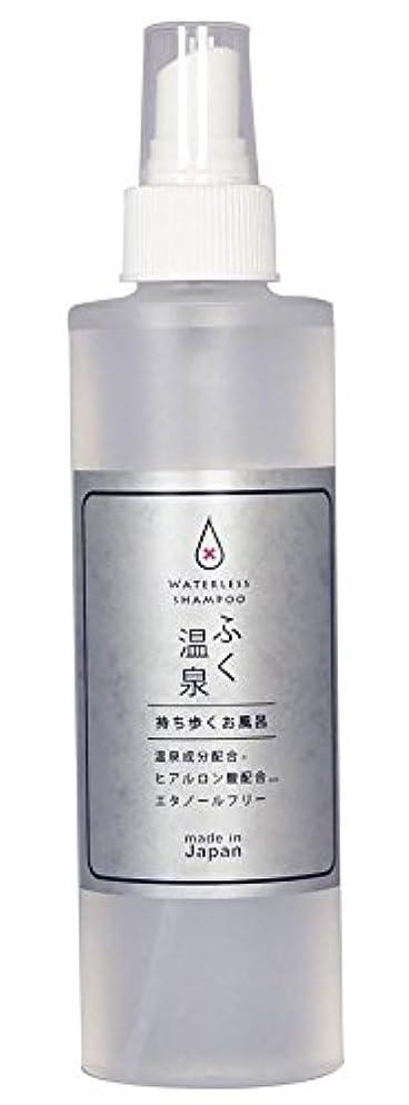 ハリケーンカウントアップ規定ふくおんせん 石鹸の香り スプレータイプ 150ml